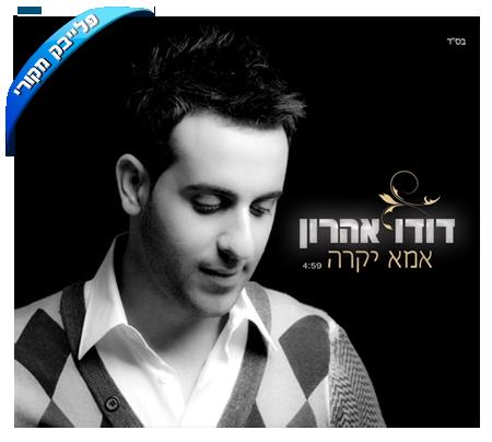 www.Mizrahit.co.png