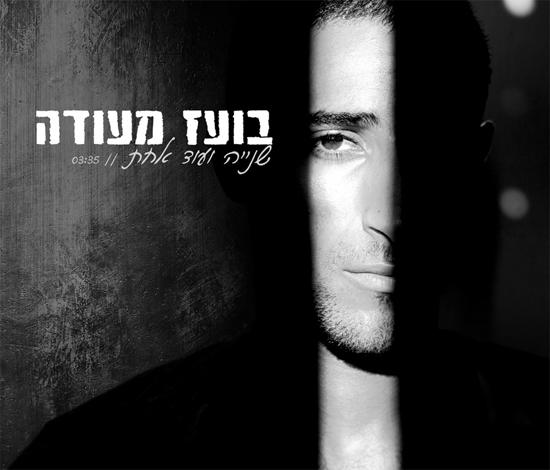 בועז מעודה - שנייה ועוד אחת mizrahit.co.il.jpg