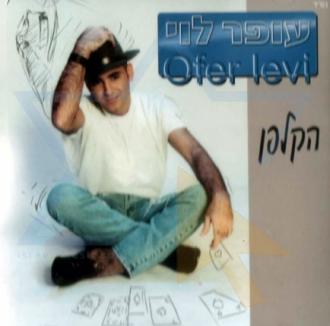 עופר לוי - הקלפן