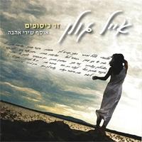 אייל גולן - זר כיסופים - אוסף שירי אהבה דיסק 1