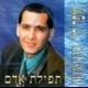 שירים של עופר לוי מתוך האלבום תפילת אדם
