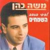 משה כהן - להיטי הזהב השמחים