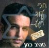 שירים של סגיב כהן מתוך האלבום חכי עוד רגע