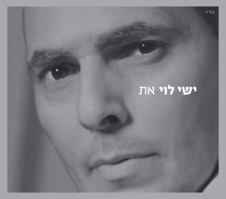 ישי לוי - את