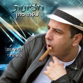 משה כהן - חזיונות