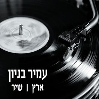 עמיר בניון -  ארץ | שיר