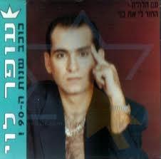 עופר לוי - כוכב שנות ה-90
